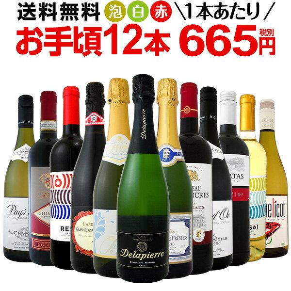 ワイン 【送料無料】第79弾!1本あたり665円(税別)!スパークリングワイン、赤ワイン、白ワイン!得旨ウルトラバリューワインセット 12本!