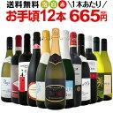 ワイン 【送料無料】第81弾!1本あたり665円(税別)!スパークリングワイン、赤ワイン、白ワイン!得旨ウルトラバリューワインセット 12…