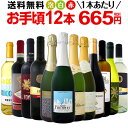 ワイン 【送料無料】第83弾!1本あたり665円(税別)!スパークリングワイン、赤ワイン、白ワイン!得旨ウルトラバリューワインセット 12…