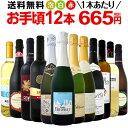[クーポンで最大15%OFF]ワイン 【送料無料】第84弾!1本あたり665円(税別)!スパークリングワイン、赤ワイン、白ワイ…