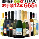 [クーポンで最大15%OFF]ワイン 【送料無料】第85弾!1本あたり665円(税別)!スパークリングワイン、赤ワイン、白ワイ…