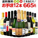 ワイン 【送料無料】第87弾!1本あたり665円(税別)!スパークリングワイン、赤ワイン、白ワイン!得旨ウルトラバリュ…
