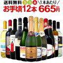 ワイン 【送料無料】第88弾!1本あたり665円(税別)!スパークリングワイン、赤ワイン、白ワイン!得旨ウルトラバリューワインセット 12…