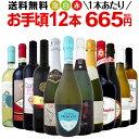 [クーポンで15%OFF]ワイン 【送料無料】第89弾!1本あたり665円(税別)!スパークリングワイン、赤ワイン、白ワイン!…