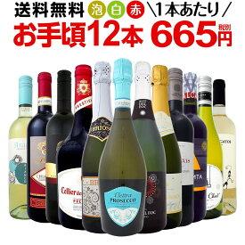 ワイン 【送料無料】第90弾!1本あたり665円(税別)!スパークリングワイン、赤ワイン、白ワイン!得旨ウルトラバリューワインセット 12本!