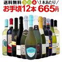 [クーポンで10%OFF]ワイン 【送料無料】第91弾!1本あたり665円(税別)!スパークリングワイン、赤ワイン、白ワイン!得旨ウルトラバリューワインセット 12本!