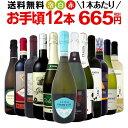 ワイン 【送料無料】第92弾!1本あたり665円(税別)!スパークリングワイン、赤ワイン、白ワイン!得旨ウルトラバリューワインセット 12…