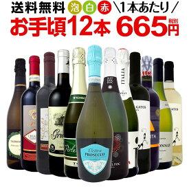 [クーポンで7%OFF]ワイン 【送料無料】第92弾!1本あたり665円(税別)!スパークリングワイン、赤ワイン、白ワイン!得旨ウルトラバリューワインセット 12本!
