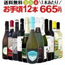 ワイン 【送料無料】第93弾!1本あたり665円(税別)!スパークリングワイン、赤ワイン、白ワイン!得旨ウルトラバリューワインセット 12…