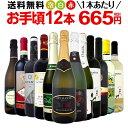 ワイン 【送料無料】第94弾!1本あたり665円(税別)!スパークリングワイン、赤ワイン、白ワイン!得旨ウルトラバリュ…