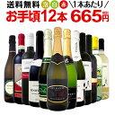 ワイン 【送料無料】第95弾!1本あたり665円(税別)!スパークリングワイン、赤ワイン、白ワイン!得旨ウルトラバリューワインセット 12…