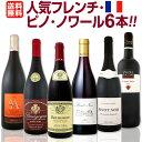 ブルゴーニュ 【送料無料】第18弾!激得ブルゴーニュ&南仏!フレンチ・ピノ・ノワール赤ワインセット 6本!