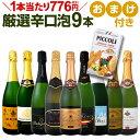 [クーポンで10%OFF]ワイン スパークリングワイン セット 【送料無料】第56弾!1本当たり776円(税別)!グリッシーニの…