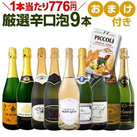 ワイン スパークリングワイン セット 【送料無料】第57弾!1本当たり776円(税別)!グリッシーニのオマケ付き!辛口スパークリングワインセット 9本!