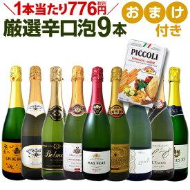 ワイン スパークリングワイン セット 【送料無料】第58弾!1本当たり776円(税別)!グリッシーニのオマケ付き!辛口スパークリングワインセット 9本!