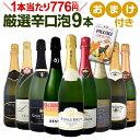 ワイン スパークリングワイン セット 【送料無料】第61弾!1本当たり776円(税別)!グリッシーニのオマケ付き!辛口スパークリングワイ…