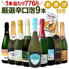 ワイン スパークリングワイン セット 【送料無料】第62弾!1本当たり776円(税別)!グリッシーニのオマケ付き!辛口スパークリングワインセット 9本!
