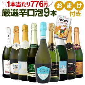 ワイン スパークリングワイン セット 【送料無料】第63弾!1本当たり776円(税別)!グリッシーニのオマケ付き!辛口スパークリングワインセット 9本!