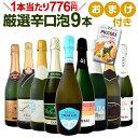 [クーポンで10%OFF]ワイン スパークリングワイン セット 【送料無料】第64弾!1本当たり776円(税別)!グリッシーニの…