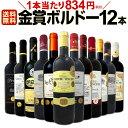 【送料無料】第6弾!金賞ボルドースペシャル!!当店厳選金賞ボルドー12本セット!
