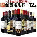 【送料無料】第8弾!金賞ボルドースペシャル!!当店厳選金賞ボルドー12本赤ワインセット!