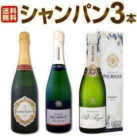 【送料無料】超お買い得!有名メゾンのシャンパン3本セット!スパークリングワイン ワインセット スパークリングワインセット セット ワイン 飲み比べ 送料無料 ギフト プレゼント 辛口 750ml