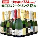 ワイン スパークリングワイン セット【送料無料】第1弾!選び抜いたハイクオリティ泡ばかり12本!シャンパン製法入り…