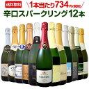 ワイン スパークリングワイン セット【送料無料】第2弾!選び抜いたハイクオリティ泡ばかり12本!シャンパン製法入り…