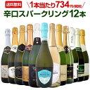 ワイン スパークリングワイン セット【送料無料】第4弾!選び抜いたハイクオリティ泡ばかり12本!シャンパン製法入り…