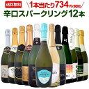 [クーポンで7%OFF]ワイン スパークリングワイン セット【送料無料】第5弾!選び抜いたハイクオリティ泡ばかり12本!シャンパン製法入り…