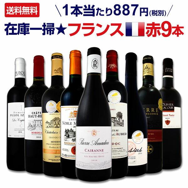 【送料無料】端数在庫一掃★フランス赤ワイン9本セット!!