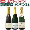 【送料無料】全てシャンパン!数量限定本格派シャンパン3本セット!スパークリングワイン ワインセット スパークリン…