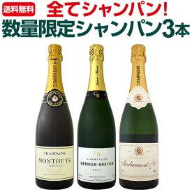 【送料無料】全てシャンパン!数量限定本格派シャンパン3本セット!スパークリングワイン ワインセット スパークリングワインセット セット ワイン 飲み比べ 送料無料 ギフト プレゼント 辛口 750ml