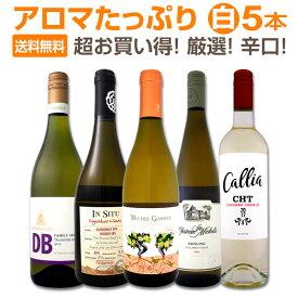 [クーポンで7%OFF]【送料無料】超お買い得!アロマたっぷりの白ワイン5本セット!