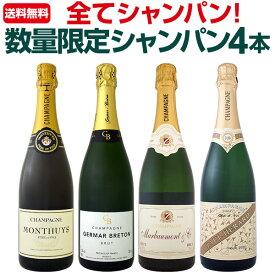 [クーポンで7%OFF]【送料無料】全てシャンパン!数量限定本格派シャンパン4本セット!