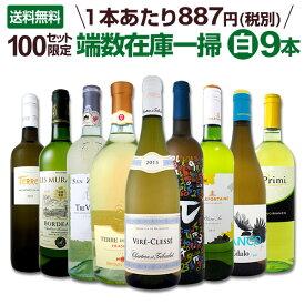 [クーポンで7%OFF]【送料無料★100セット限り】端数在庫一掃★白ワイン9本セット!!