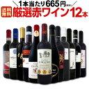 [クーポンで7%OFF]【送料無料】1本あたり665円(税別)!採算度外視の大感謝!厳選赤ワイン12本セット