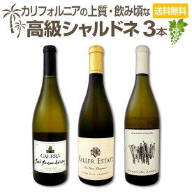 [クーポンで7%OFF]【送料無料】白ワイン好き必見!カリフォルニアの上質・飲み頃な高級シャルドネ3本セット!