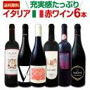 [クーポンで7%OFF]【送料無料】充実感たっぷりのイタリア赤ワイン6本セット!