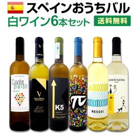 【送料無料】スペインおうちバル白ワイン6本セット! 父の日