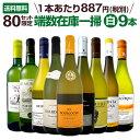 [クーポンで7%OFF]【送料無料★80セット限り】端数在庫一掃★白ワイン9本セット!!