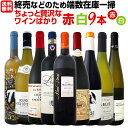 【送料無料】端数在庫一掃!ちょっと贅沢なワインばかり!赤白9本セット!
