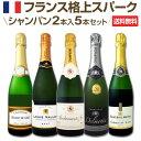 [クーポンで7%OFF]【送料無料】シャンパン2本入り!自信を持ってお届けするフランス格上スパークワイン5本セット!