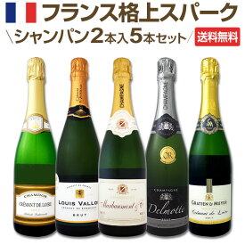 【送料無料】シャンパン2本入り!自信を持ってお届けするフランス格上スパークワイン5本セット!