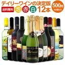 【送料無料】デイリーワインの決定版!泡赤白ワイン12本セット!