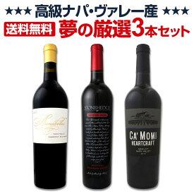[クーポンで7%OFF]【送料無料】高級ナパ産ワイン、夢の厳選3本セット!