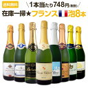 【送料無料】端数在庫一掃!フランス産だけ!スパークリングワイン8本セット!