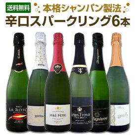 【送料無料】すべて本格シャンパン製法!すべて辛口スパークリングワイン6本セット!