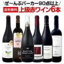【送料無料】すべてパーカー【90点以上】上級赤ワイン6本セット!
