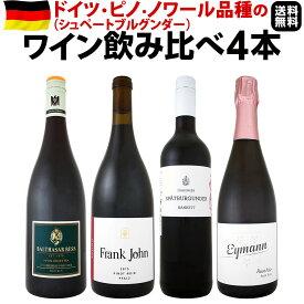 [クーポンで7%OFF]【送料無料!!】★全部現地発掘★ドイツ・ピノ・ノワール(シュペートブルグンダー)品種のワイン飲み比べ4本セット!!